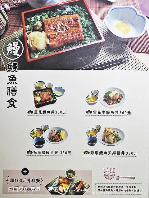 日四又魚 菜單 5