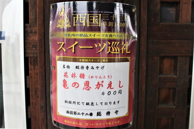 soujiji-gosyuin018