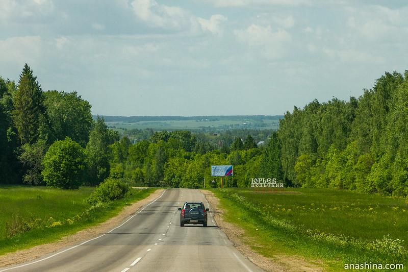 Указатель на въезде в Юрьев-Польский