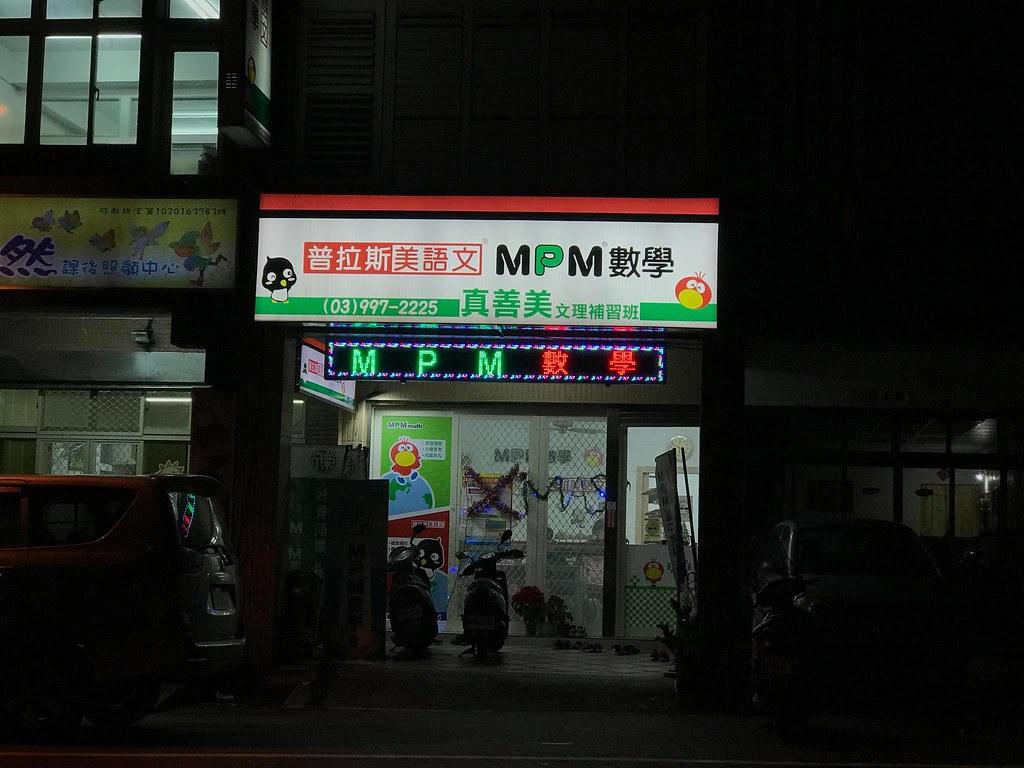 造型抗颱招牌_無接縫_蘇澳MPM.jpg