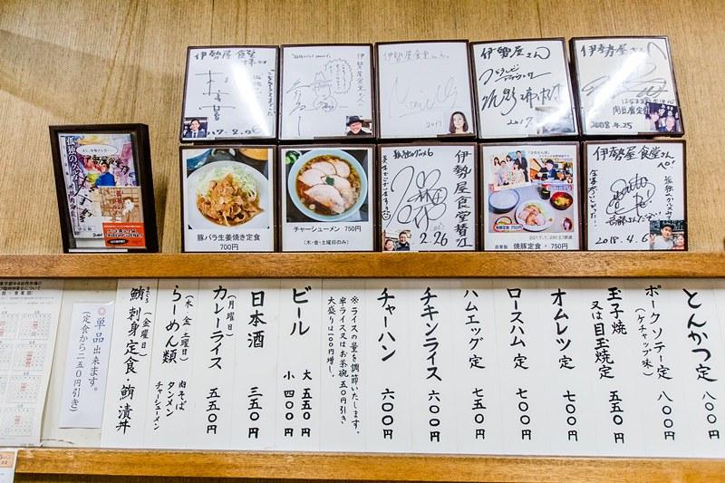 伊勢屋食堂 (13)