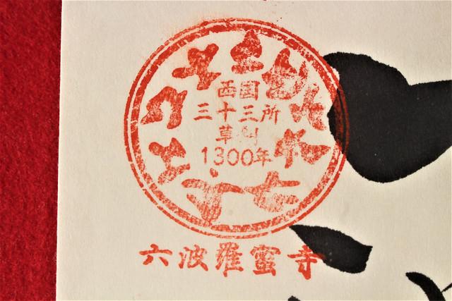 rokuhara-gosyuin015