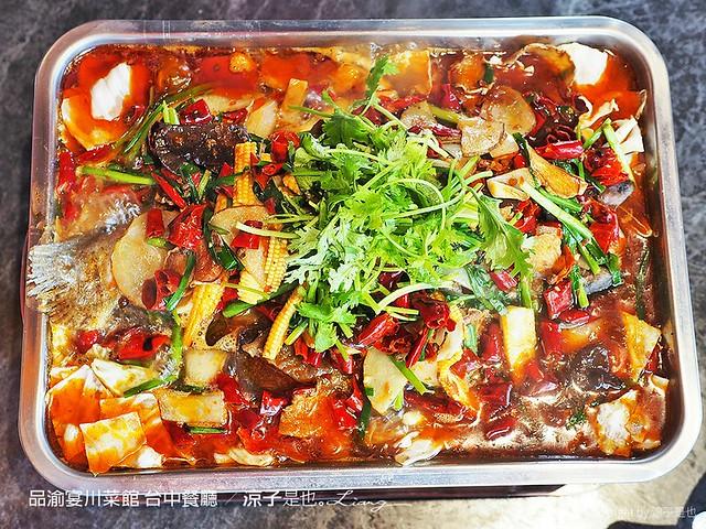 品渝宴川菜館 台中餐廳 25
