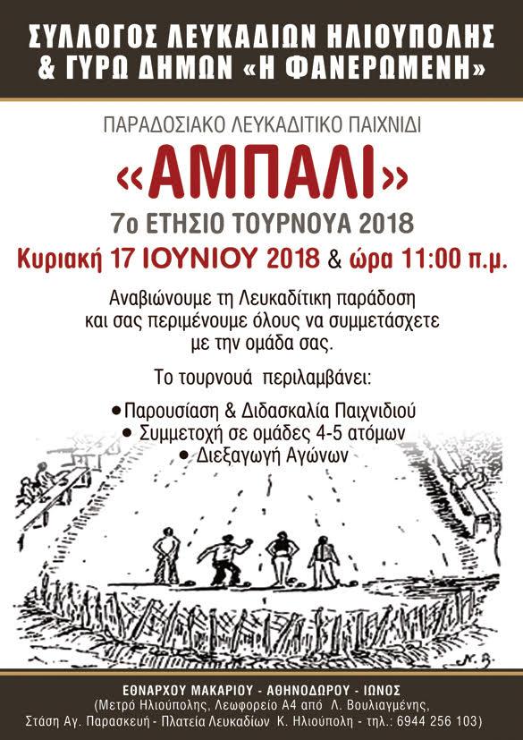 Αφίσα Αμπαλί 2018