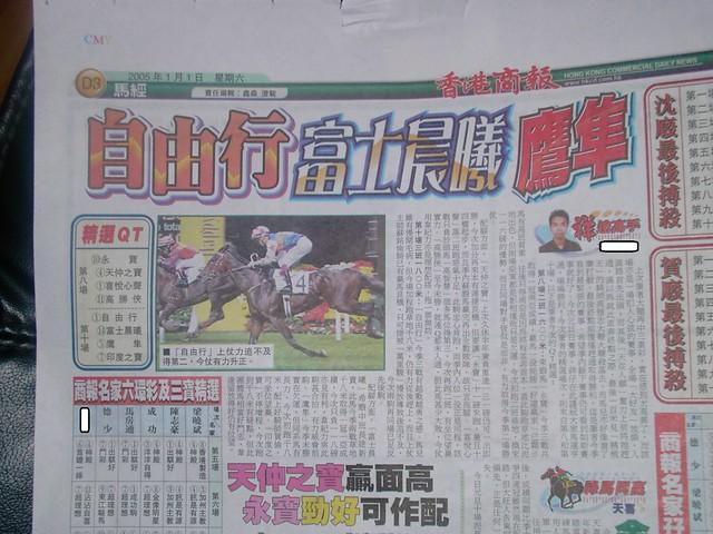 香港商報 祥粢高手專欄 0501012