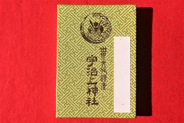 ujigami-gosyuin5010