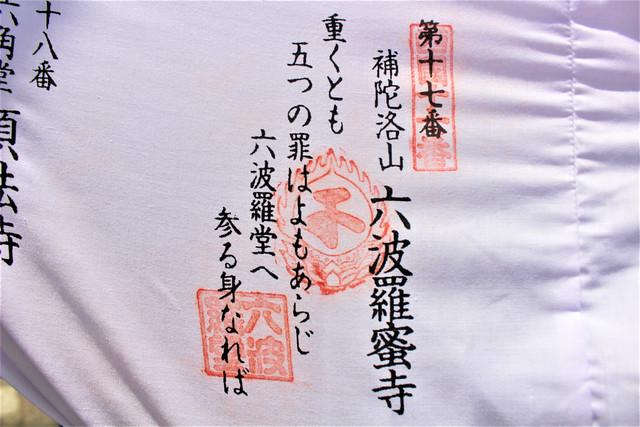 rokuhara-gosyuin024