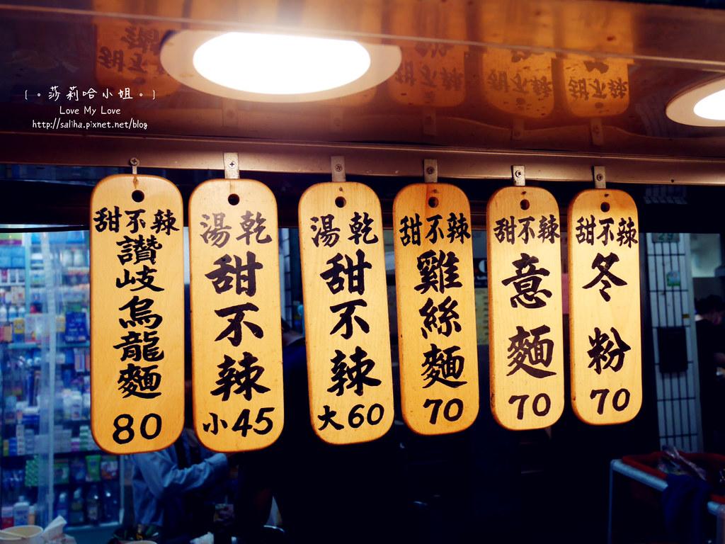 內湖一日遊好吃小吃必吃推薦 (15)