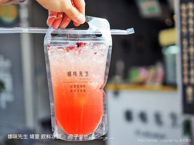 娜味先生 埔里 飲料冰品 9