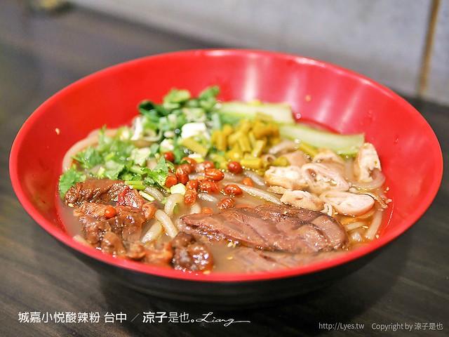 城嘉小悅酸辣粉 台中 4