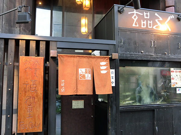 Tokyo Travelogue