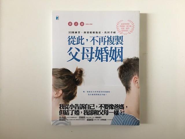 封面@黃之盈《從此,不再複製父母婚姻》