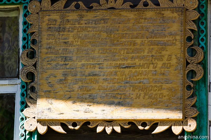 Мемориальная табличка, Суздаль