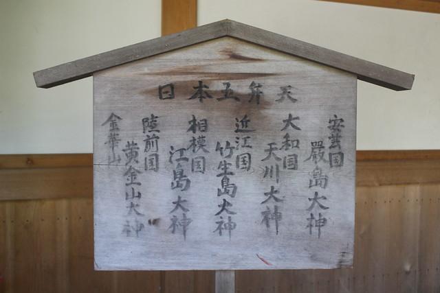 hougonji046