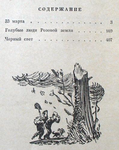 ChernyjSvet65