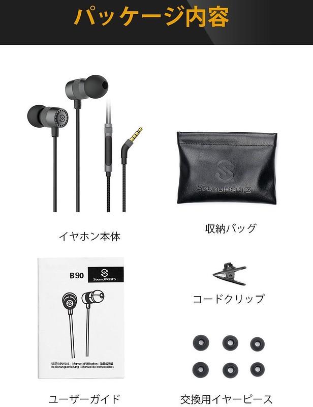 SoundPEATS イヤホン B90 (7)