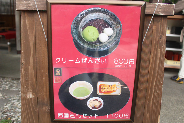 kiyomizudera-sweets003