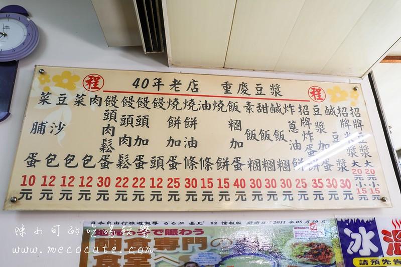 重慶豆漿炸蛋餅 @陳小可的吃喝玩樂