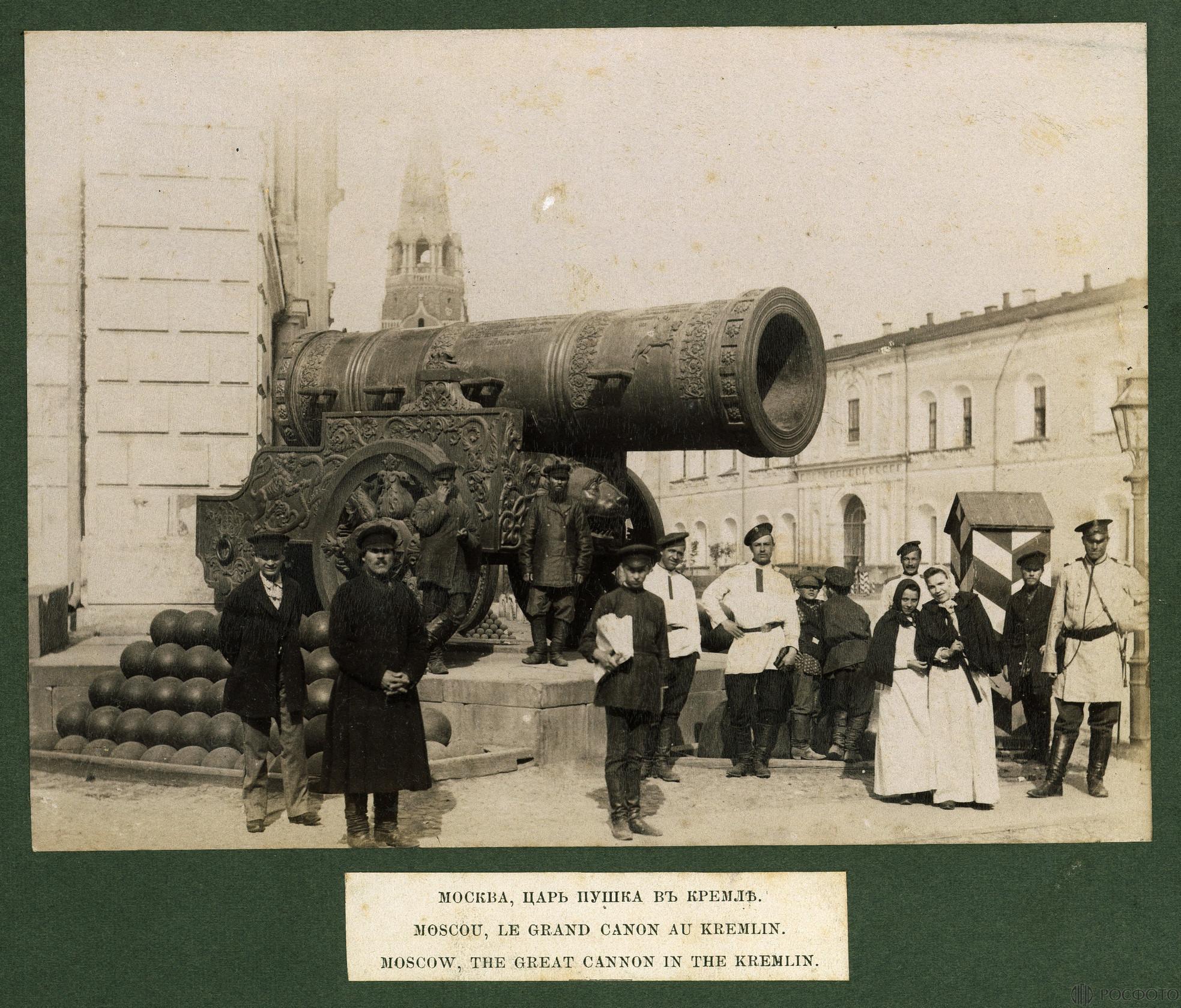 Москва. Царь-пушка в Кремле