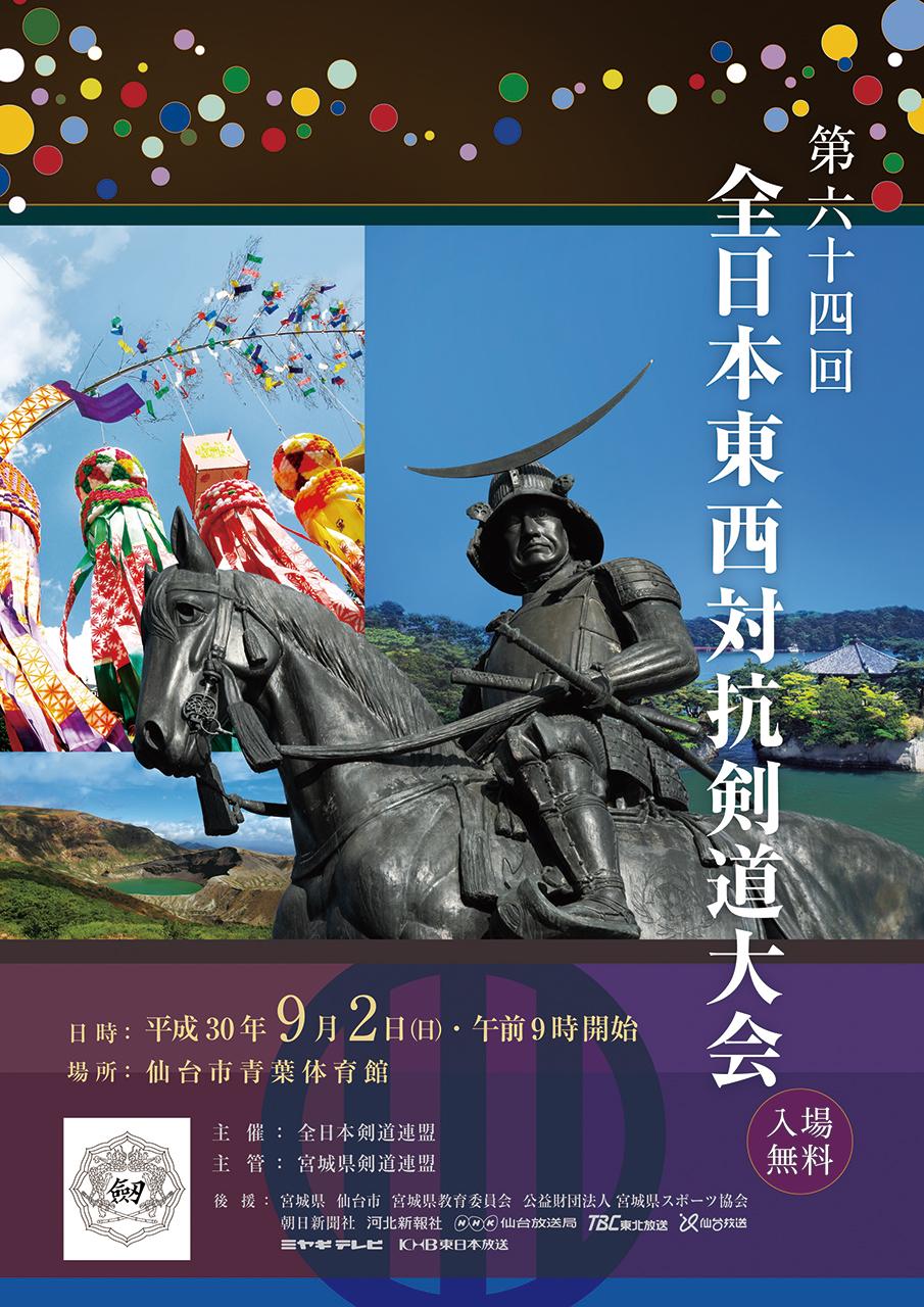 第64回全日本東西対抗剣道大会ポスター