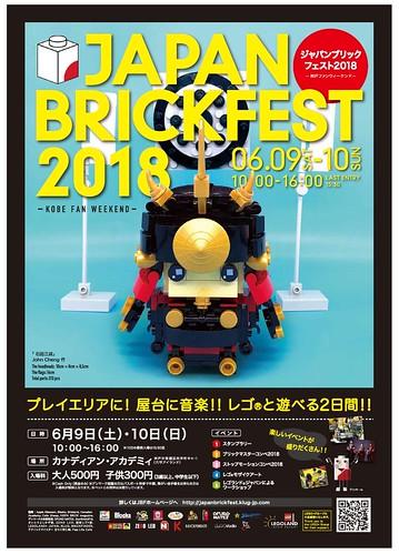 2018_JAPAN_BRICKFEST001