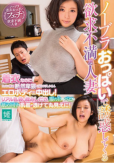 KAGP-050 No Bra Tits Tempting With Temptation Although A Frustrating Married Woman Is Wearing Clothes It Seems Obviously Obscene From Just Bare Naked Erotic Body Cum Inside!Start Kneading The Real Milk Bag, Turn It Licking From The Top Of The Clothes And See The Nipple Transparently Visible!