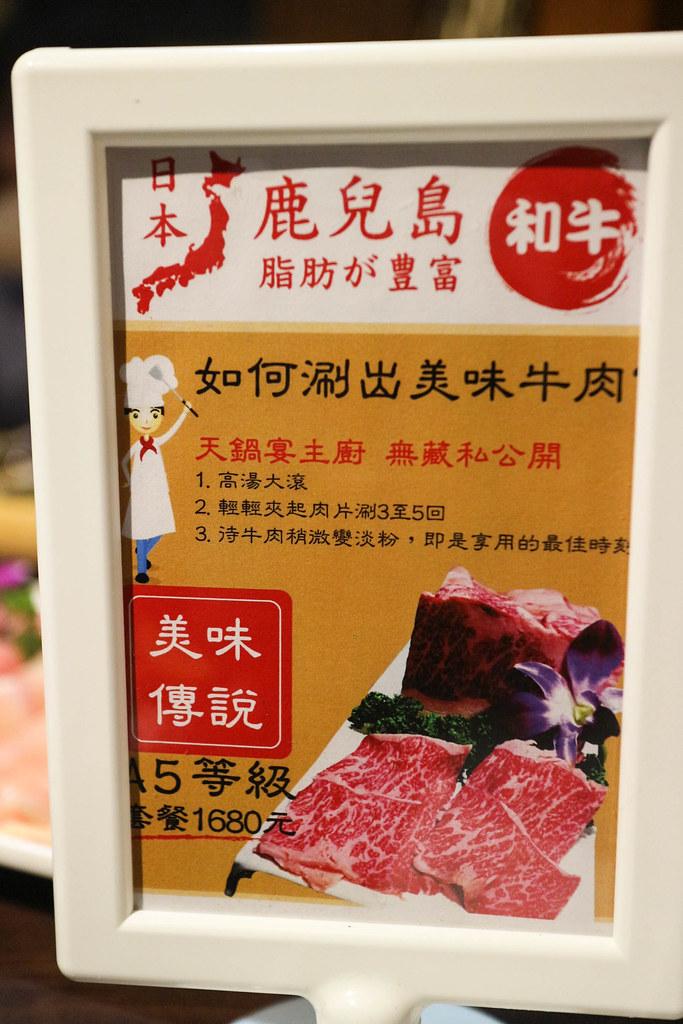 天鍋宴-芝山店 (55)