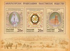 1885-87. Императорское Православное Палестинское общество
