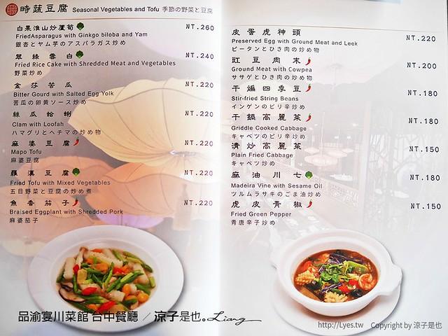 品渝宴川菜館 台中餐廳 7