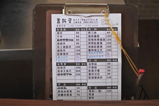 【新北|三峽】蓋飯屋-雪花新聞