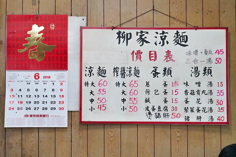 柳家涼麵 (1)