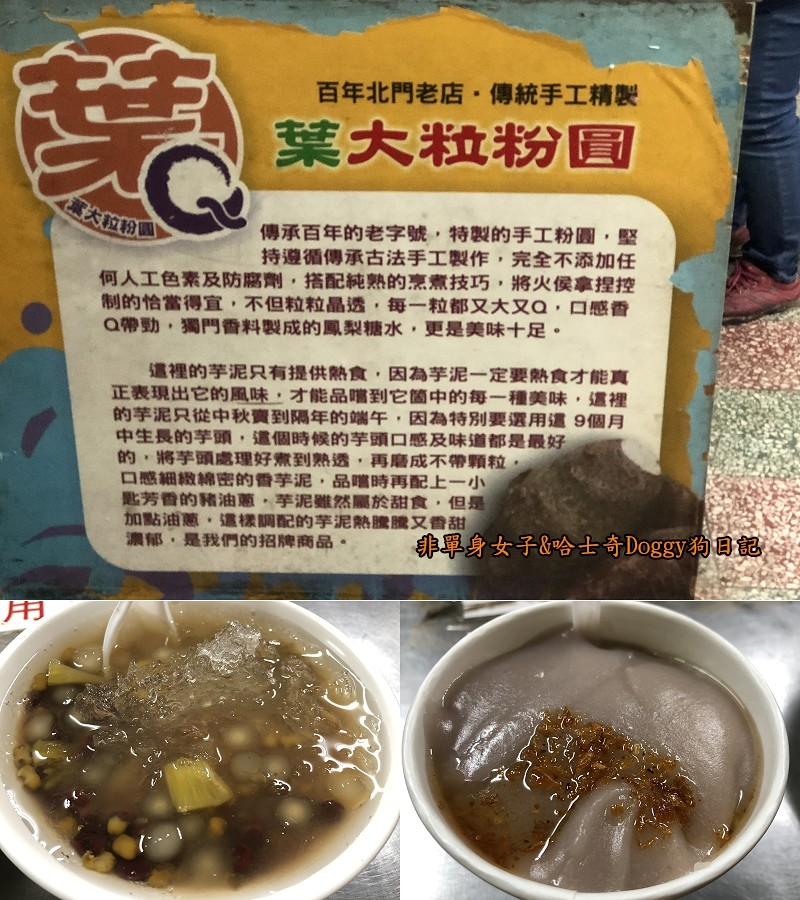 新竹城隍廟美食34葉大粒粉圓冰