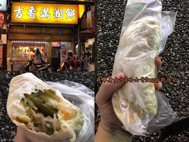 新竹城隍廟美食31吉香滿潤餅