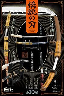 F-TOYS 《名刀百華》「傳說的刀篇」精緻盒玩作品 好評續推!伝説の刀 フルコンプ