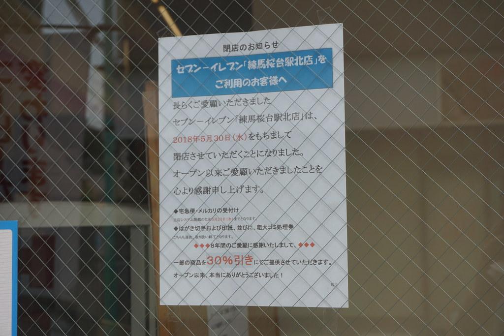セブンイレブン(桜台)