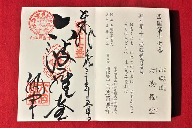 rokuhara-gosyuin013