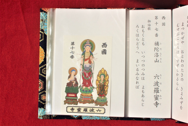 rokuhara-gosyuin004