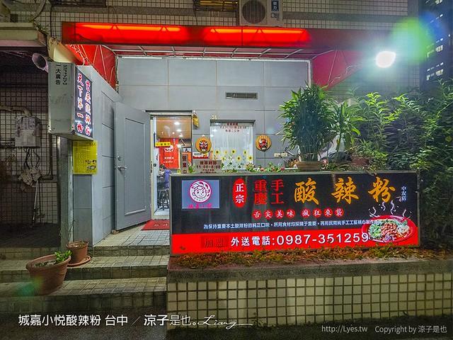 城嘉小悅酸辣粉 台中 13