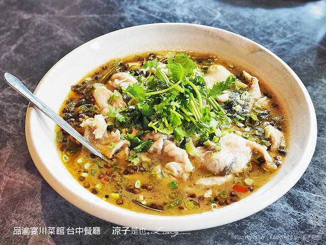 品渝宴川菜館 台中餐廳 20