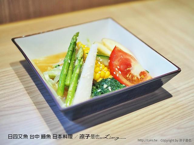 日四又魚 台中 鰻魚 日本料理 10