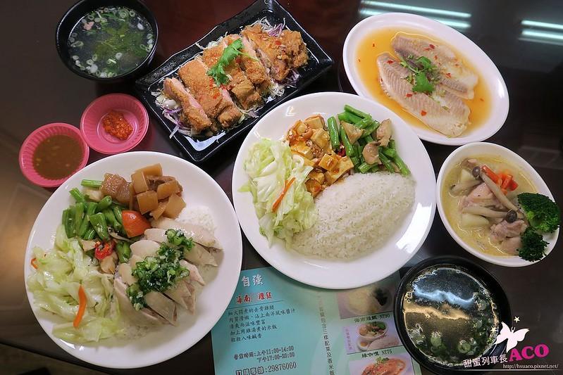 海南雞飯三重便當簡餐IMG_6597.JPG.JPG
