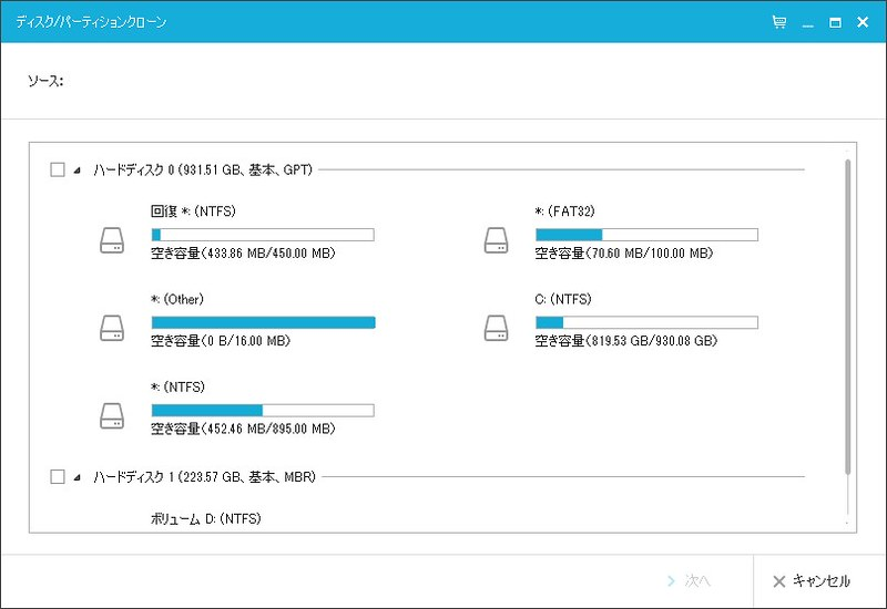 HDDをSSDに換装する方法 (23)