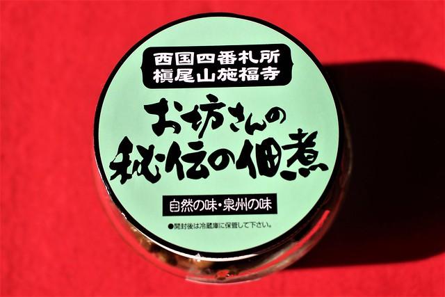 sefukuji-sweets001