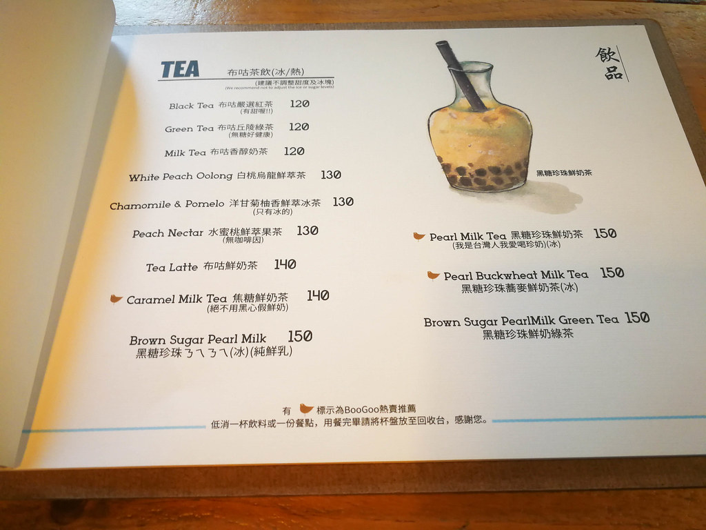 BooGoo Café  布咕咖啡 (4)