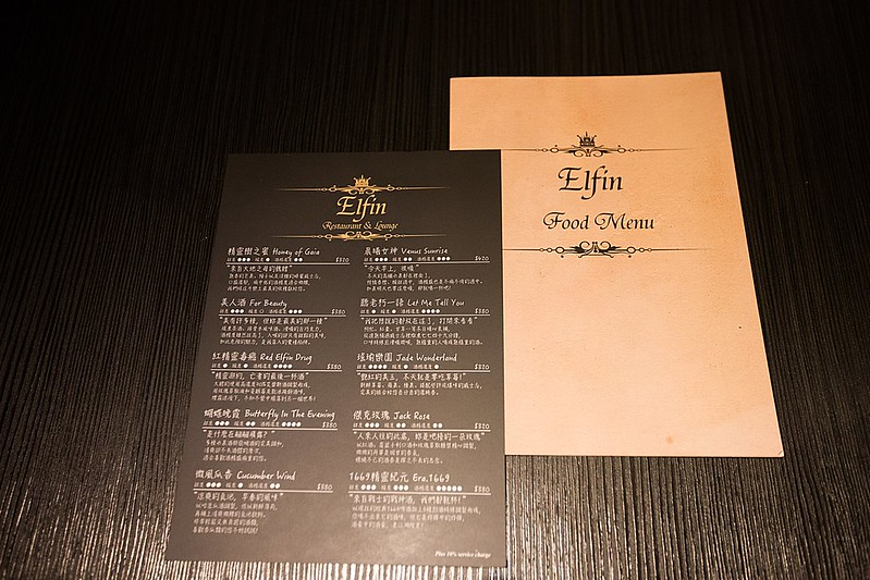 台北東區-精靈餐酒館-Elfin-Restaurant-Lounge (5)