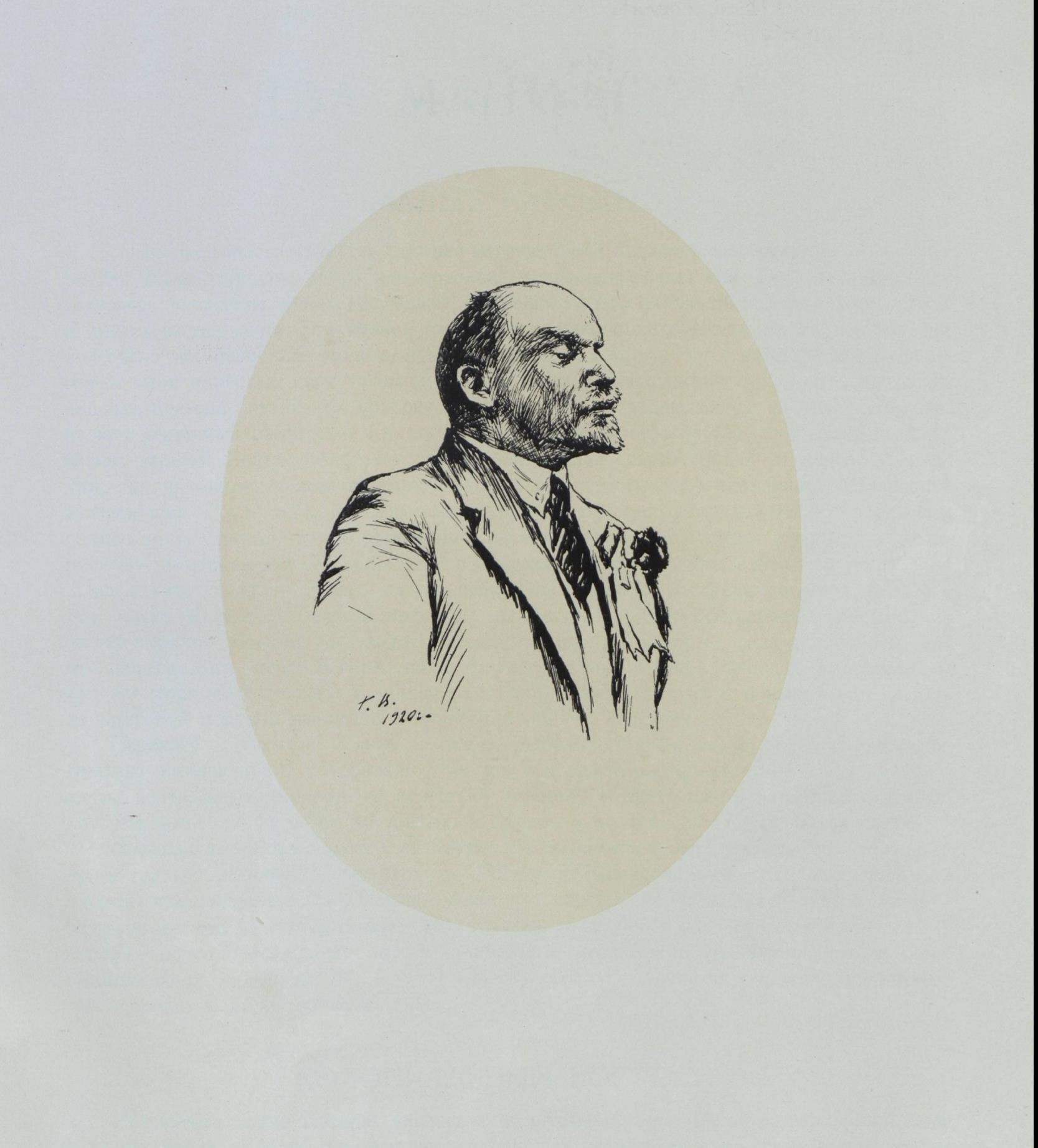 В.И.Ленин (Р.К.П.)