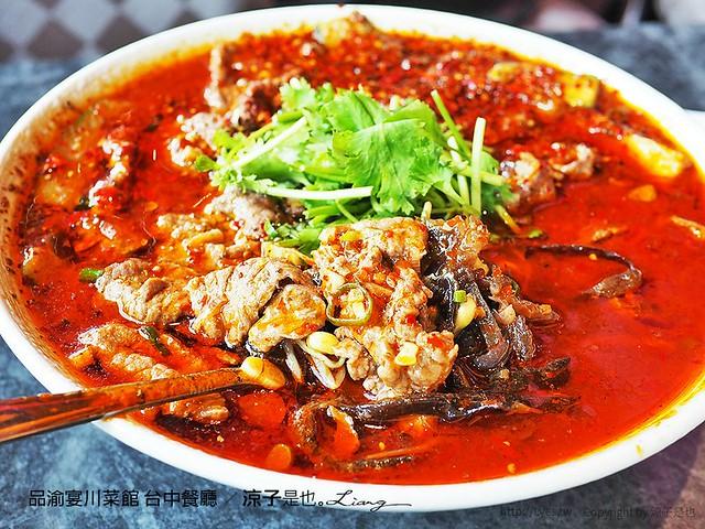 品渝宴川菜館 台中餐廳 40