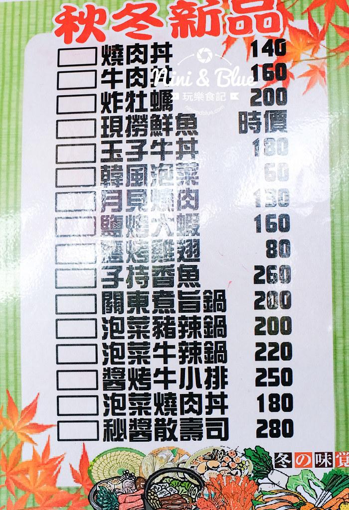 花山椒 台中日式定食 日本料理04