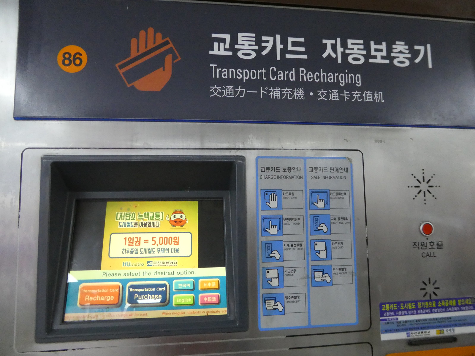T-Money Recharging card machine South Korea