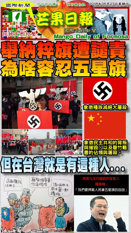 180526芒果日報--國際新聞--舉納粹旗遭譴責,為何容忍五星旗